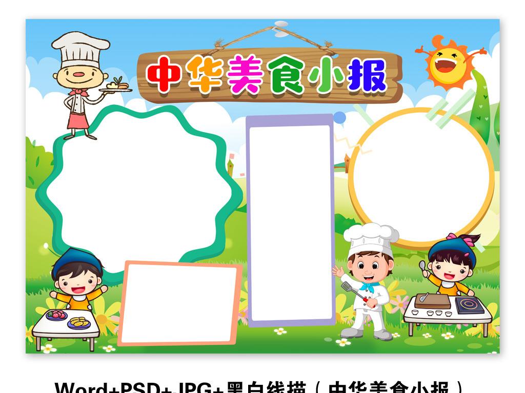 中华美食小报厨师手抄报厨艺文化电子小报图片