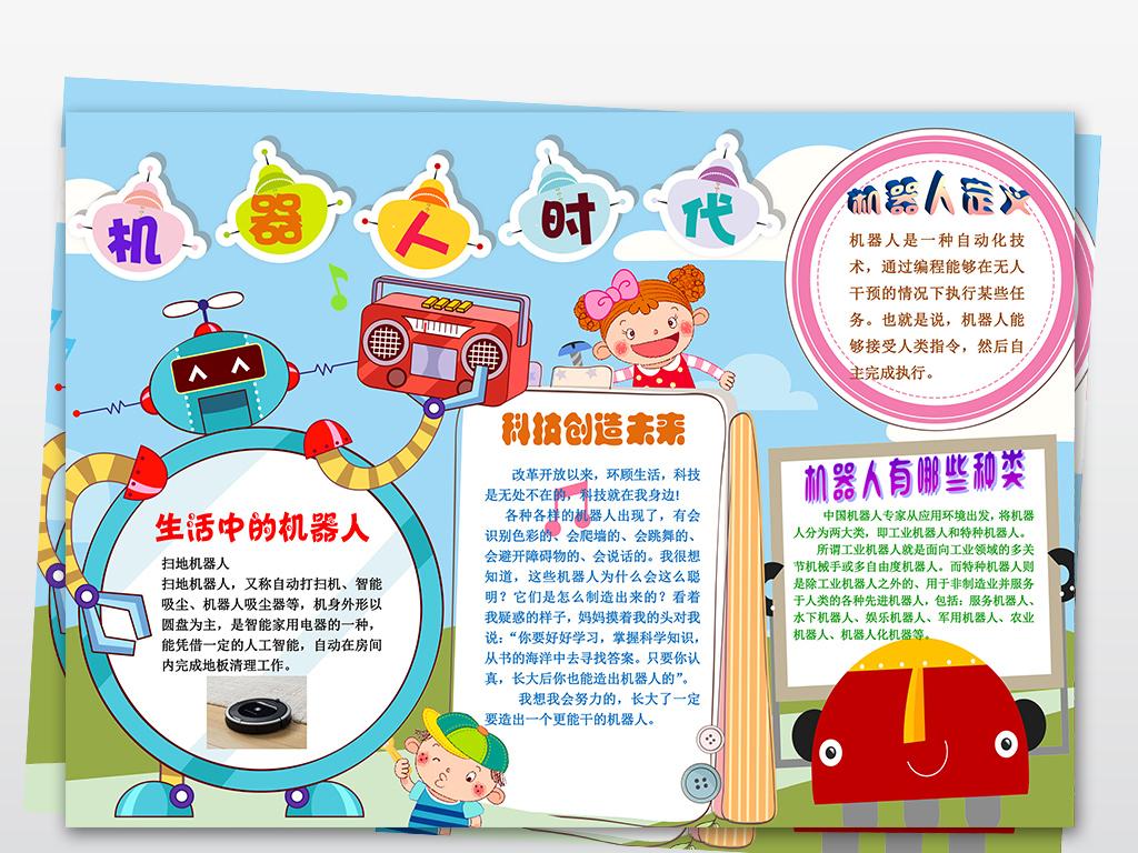 word机器人时代小报科学科普未来知识手抄报小报边框图片素材 word