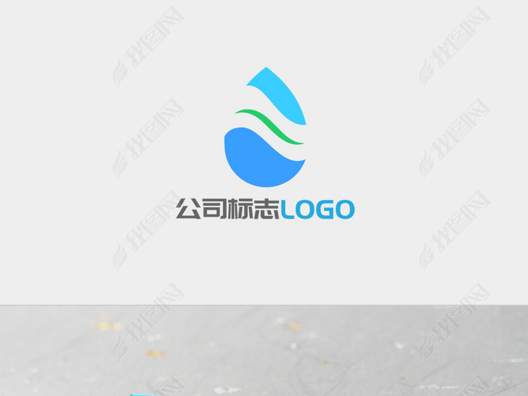创意波纹弧线蓝色水滴企业LOGO标志设计