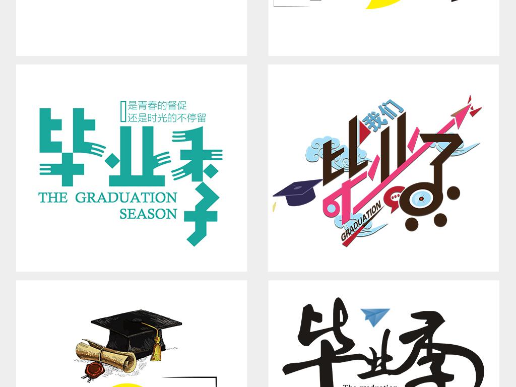 毕业季艺术字png