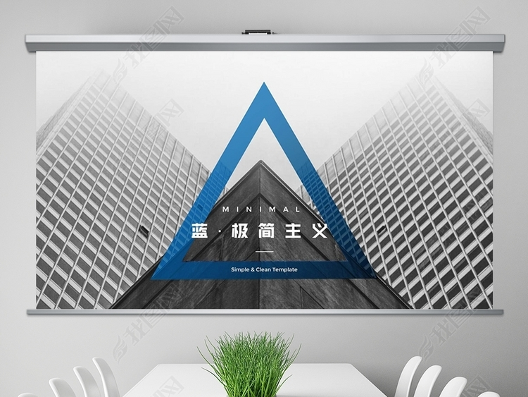 蓝色极简创意三角形公司简介商务PPT模板
