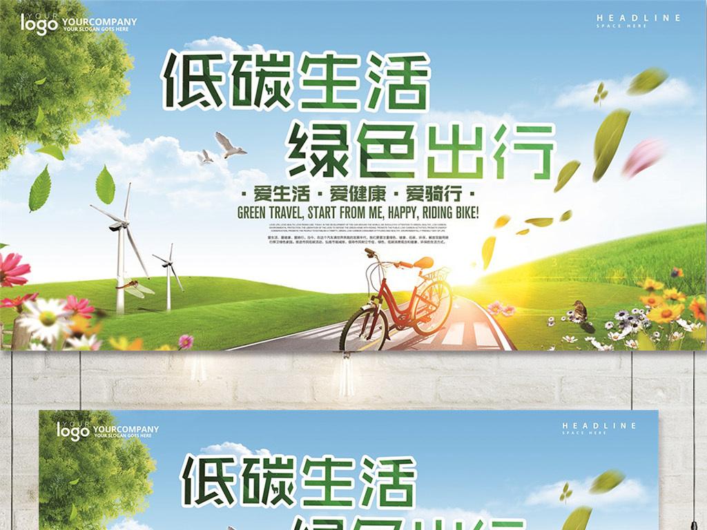低碳生活绿色出行宣传展板设计图片素材 高清psd模板下载 76.14MB 公益海报大全