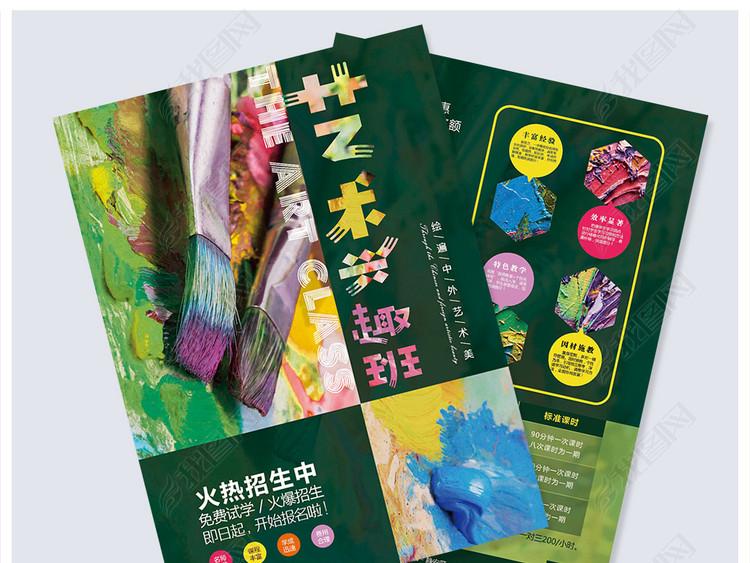 简约拼格艺术班学生暑假特长班美术培训招生
