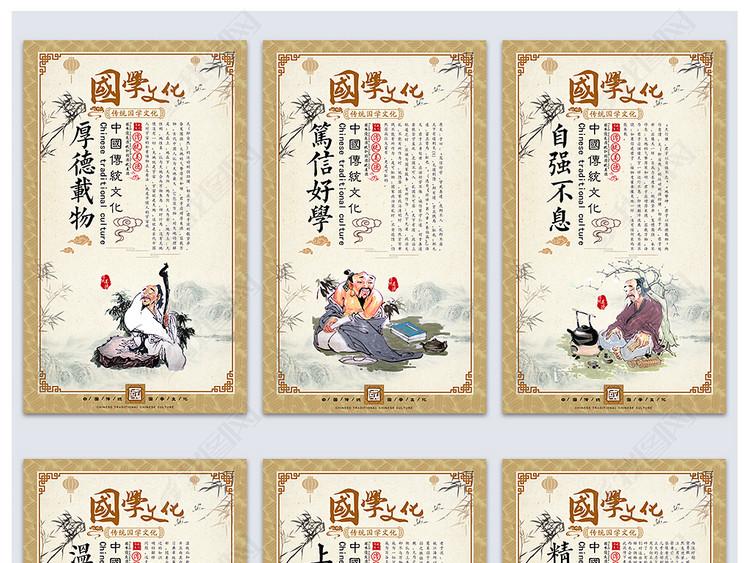 经典传承国学文化宣传海报展板设计