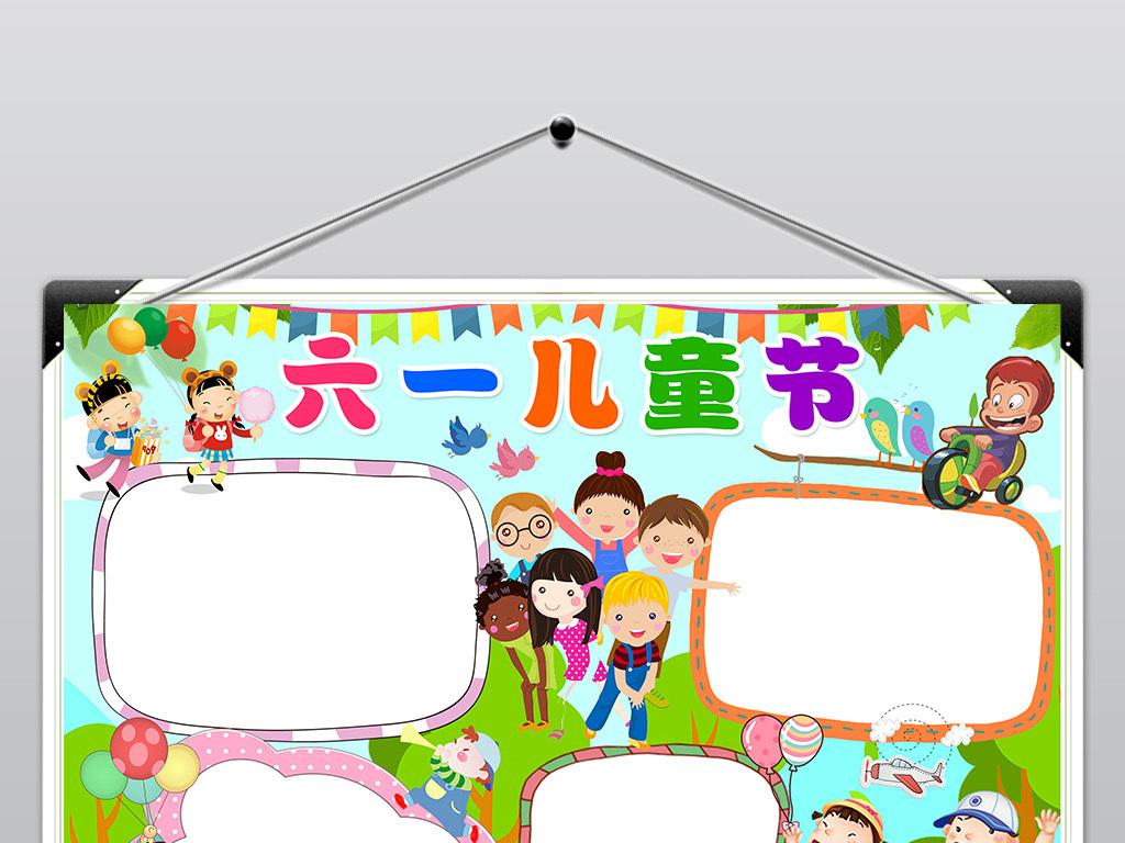 六一国际儿童节小报六一节快乐儿童节快乐图片