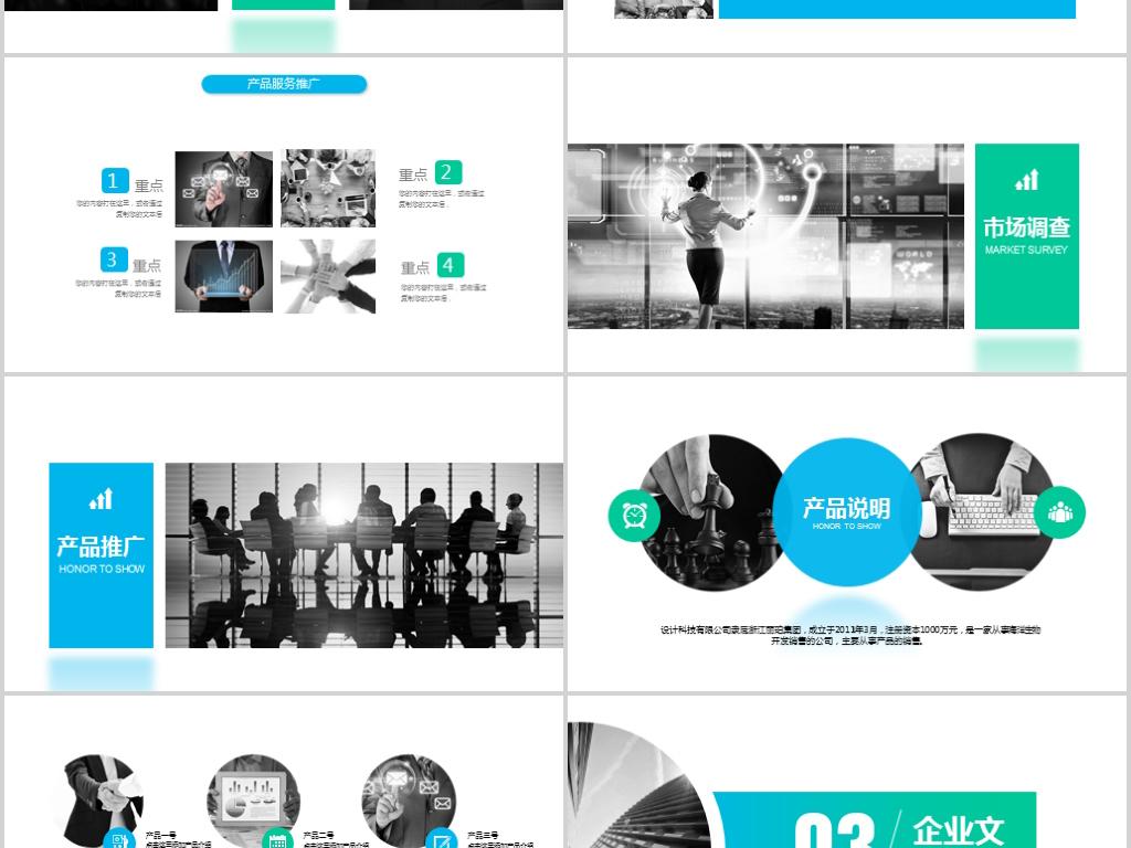 创意公司时间轴企业公司介绍ppt模板图片