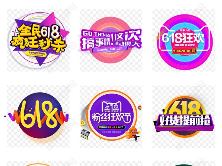 淘宝天猫京东618店庆年中促销海报背景PNG免扣素材