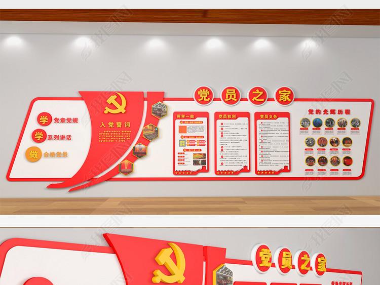 党员之家党建文化墙党的光辉历程党员活动室