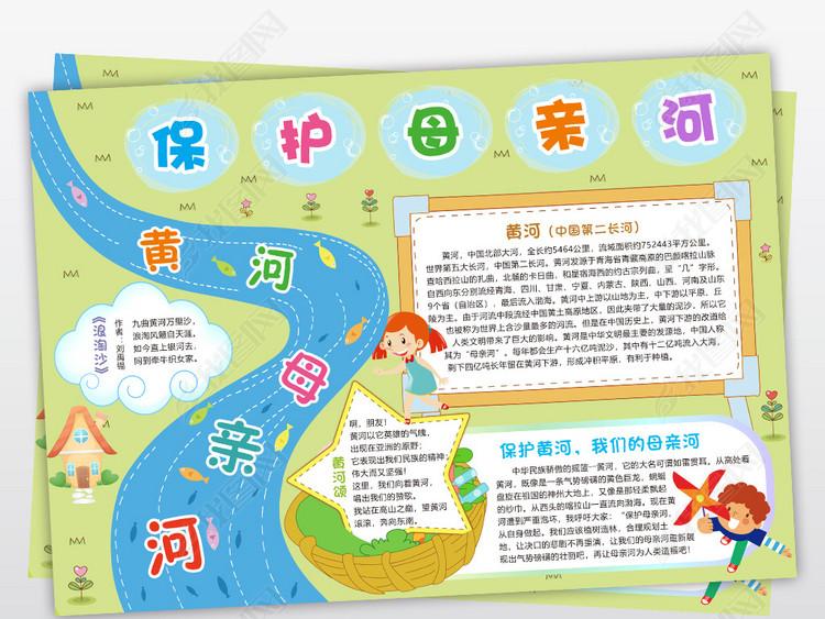 黄河母亲河小报保护河流手抄报环保电子小报