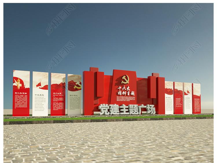 党建主题公园广场雕塑十九大主题精神堡垒