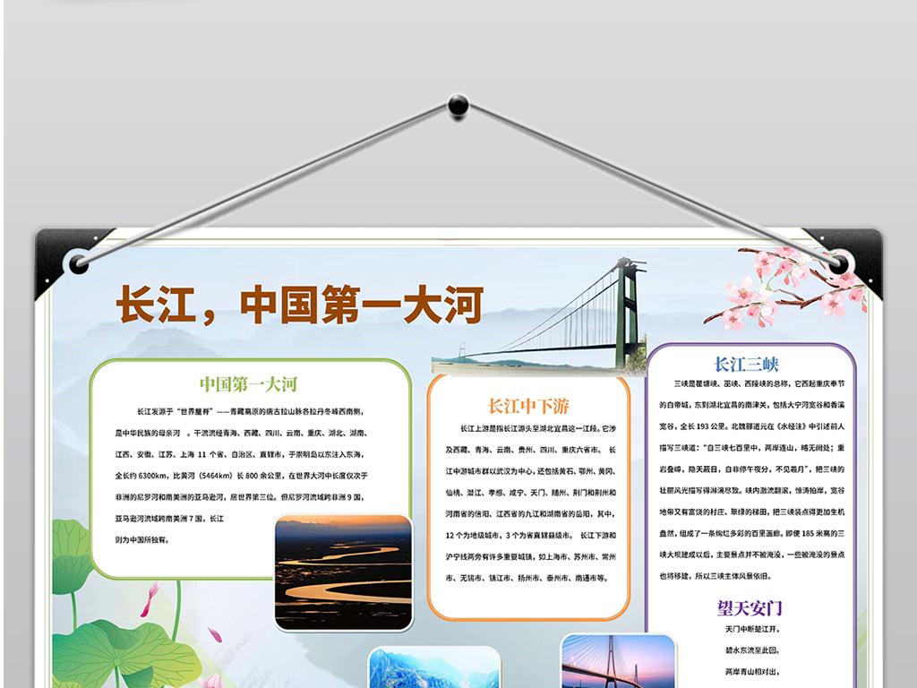 手抄报|小报 学科手抄报 科学手抄报 > word电子小报长江黄河地理小报