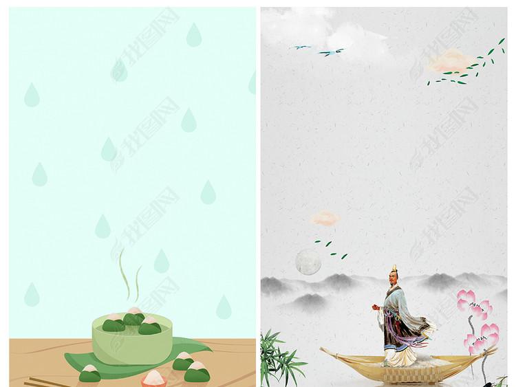 创意端午节佳节粽子划龙舟海报展板H5背景图