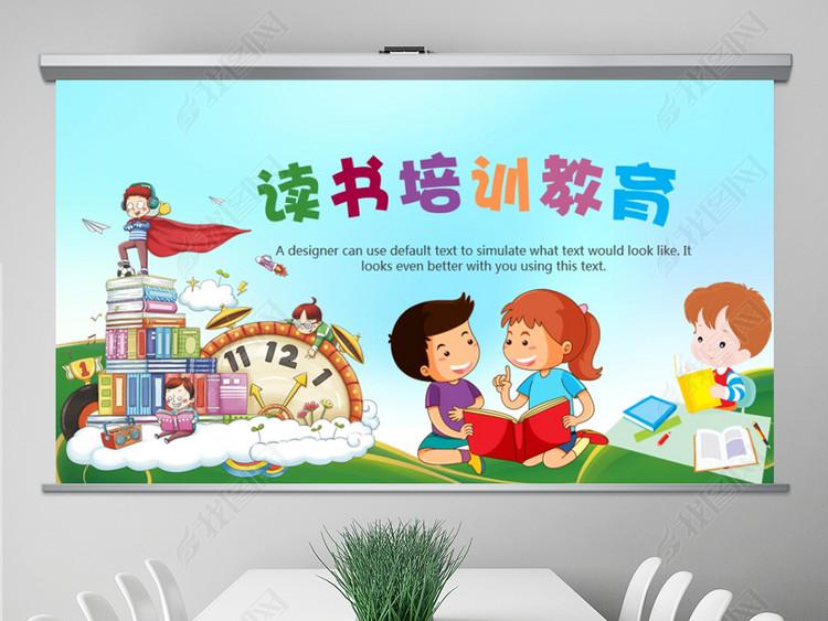 儿童读书教育培训课件教学设计PPT模板