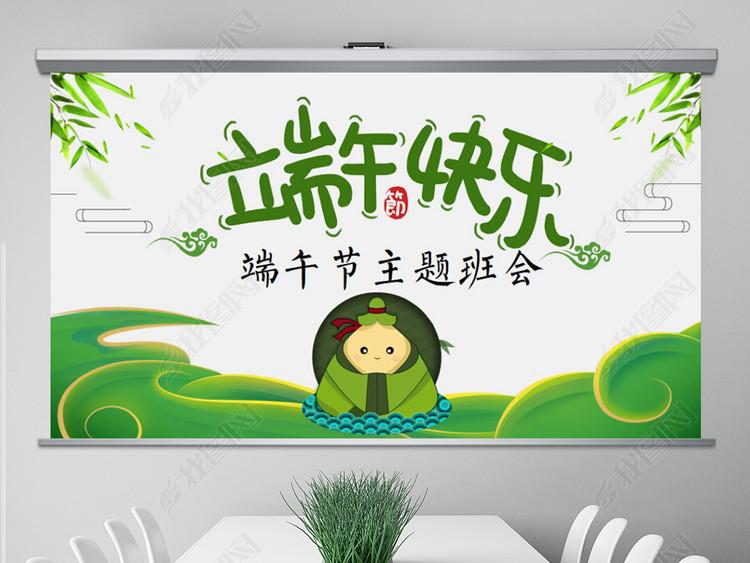 端午节来历介绍粽子主题班会PPT课件模板