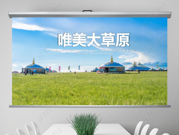 内蒙古绿色唯美蒙古包草原PPT模板
