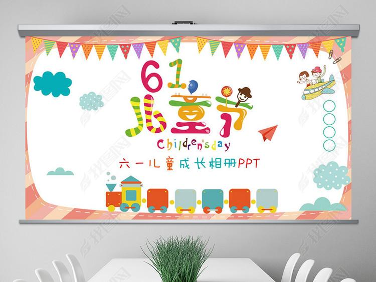 六一儿童节可爱小学幼儿园儿童活动PPT