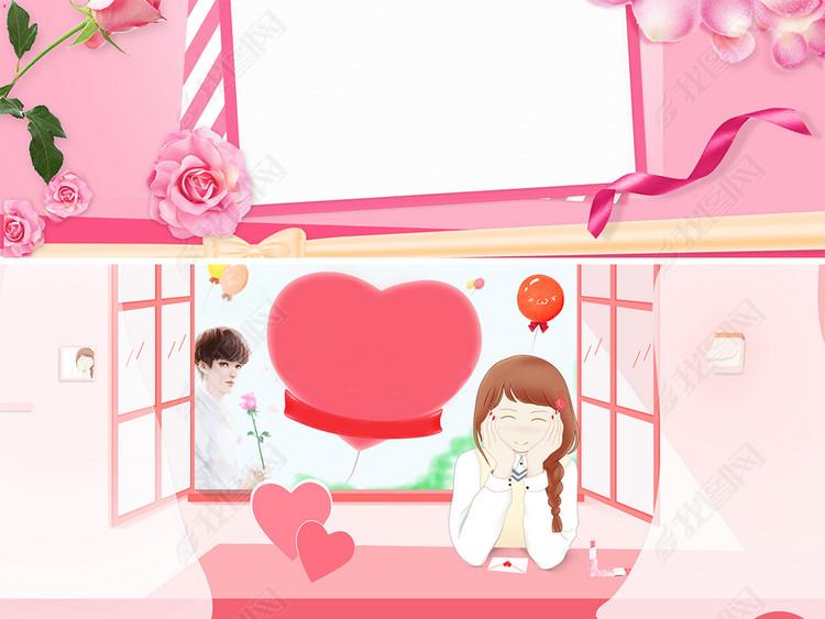 粉色手绘花朵520情人节海报banner背景图
