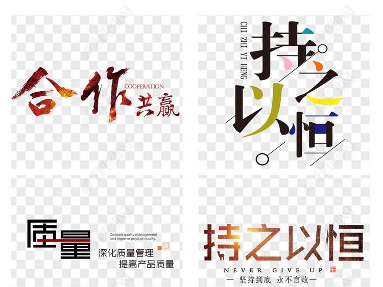 企业文化艺术字PNG