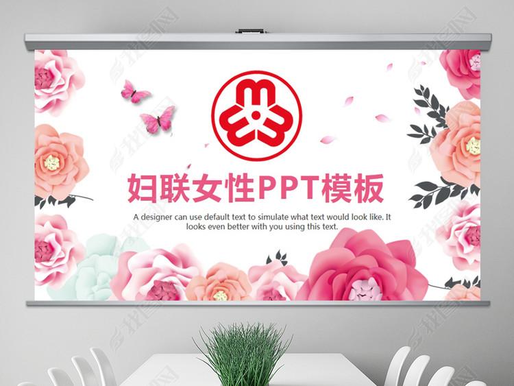 清新花朵妇联妇女之家工作总结汇报PPT