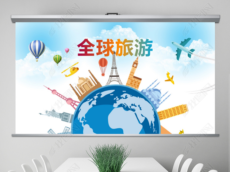 全球旅游世界旅游出国留学教育PPT模板