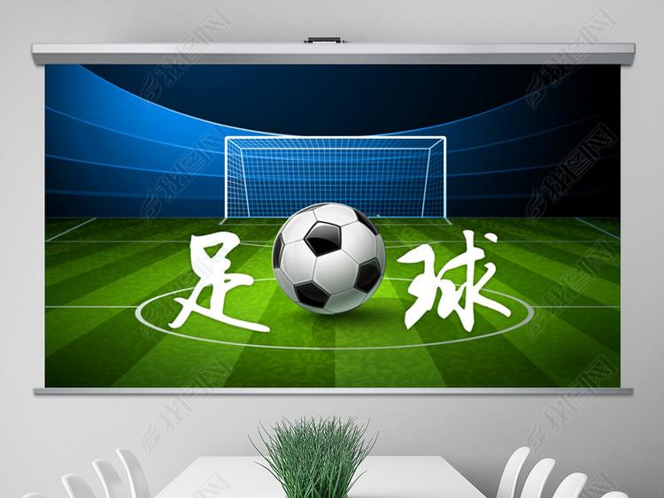 大气俄罗斯世界杯足球比赛动态PPT模板