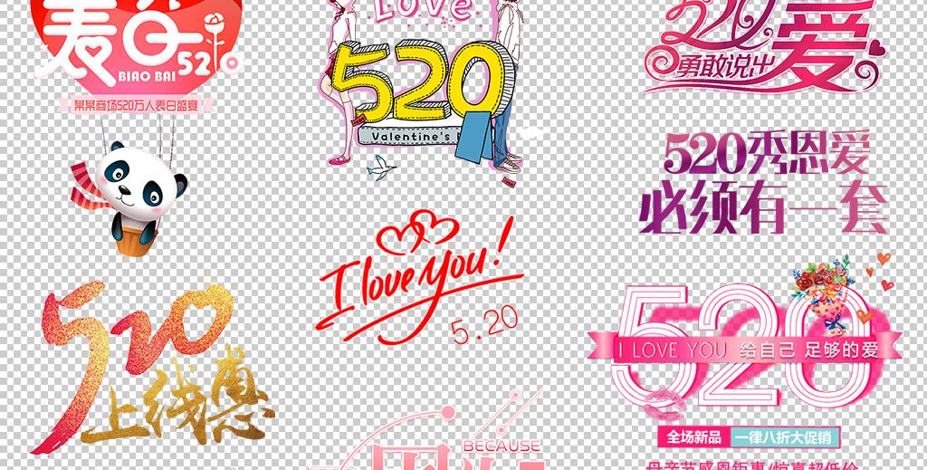 淘宝天猫520表白日海报字体设计排版素材图片 模板下载 9.68MB 情人
