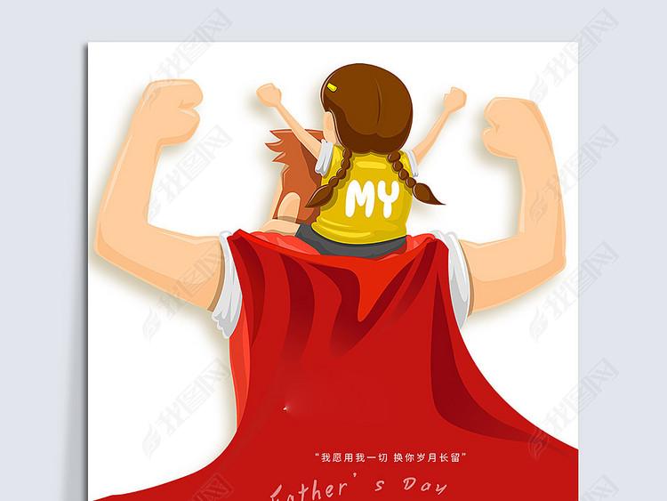 爸爸是超人父亲节海报设计