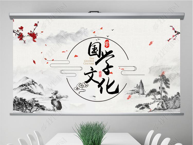 水墨国学文化古风古典古韵中国风PPT模板