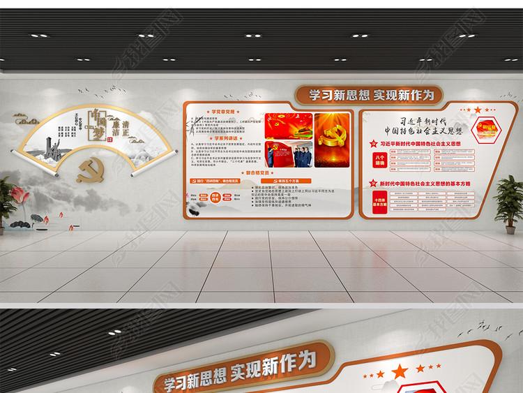 中国风两学一做党建文化墙党员活动室党设计