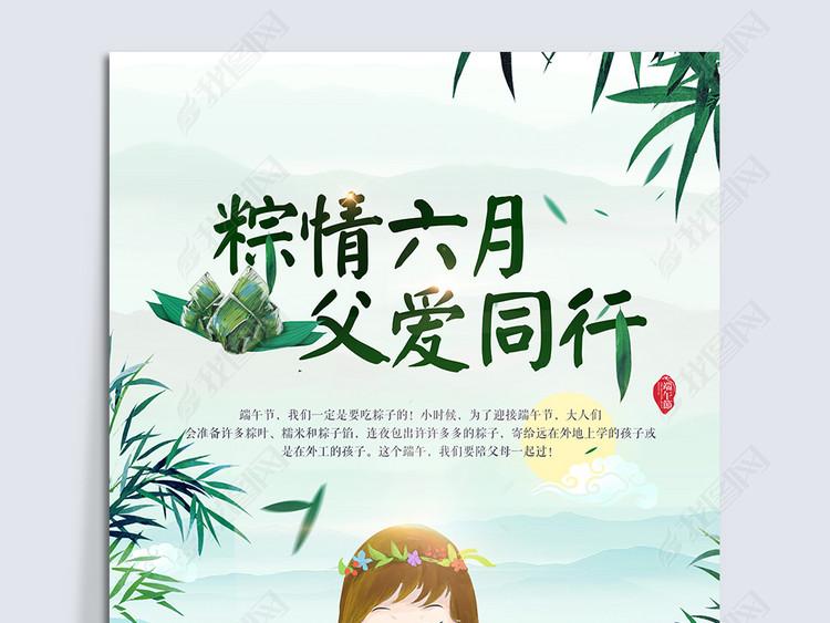 手绘极简可爱父亲端午节促销海报模板设计