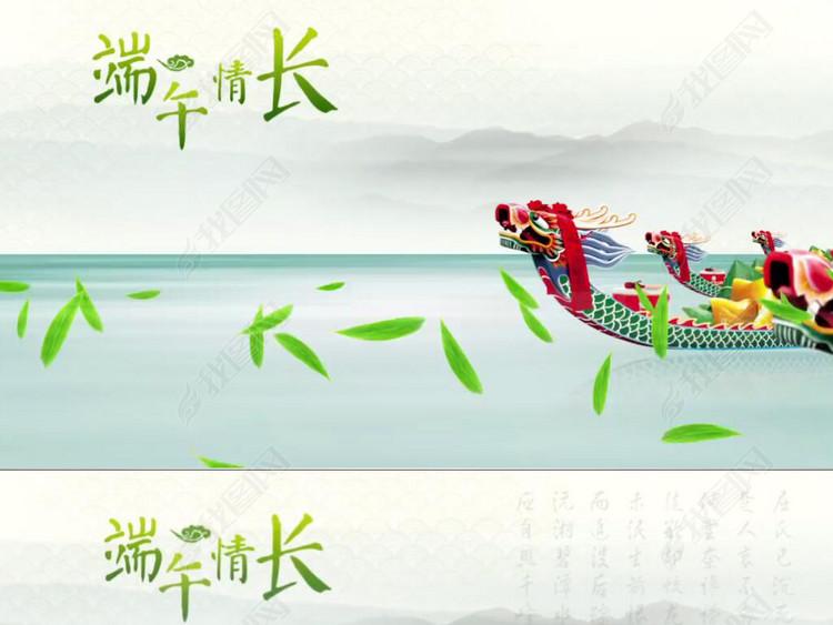 清新绿色竹叶端午节中国风端午划龙舟粽子