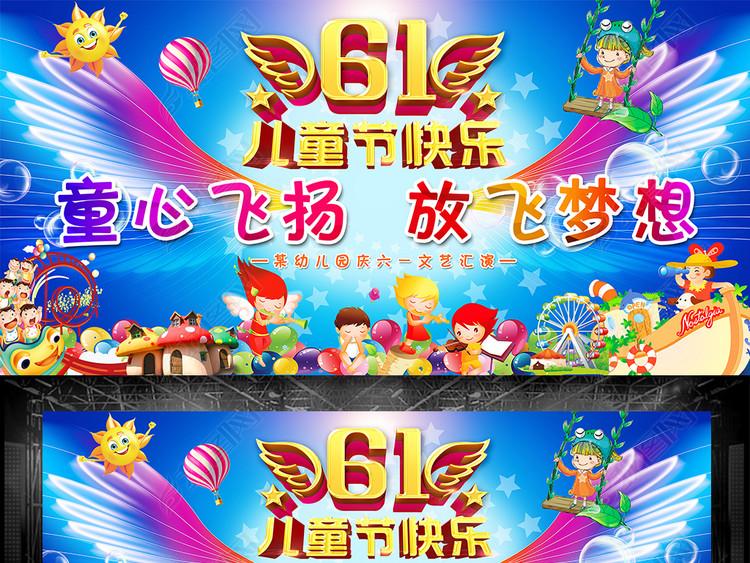 炫彩六一儿童节海报舞台背景
