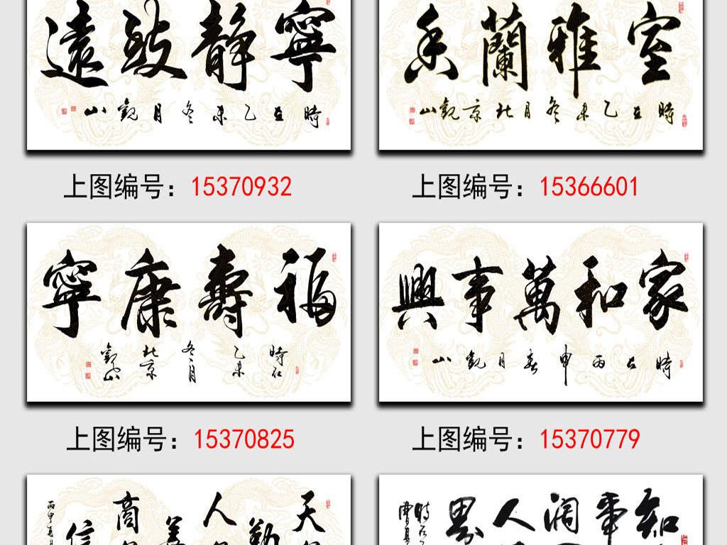 毛笔书法幽窗小记字画图片设计素材 高清psd模板下载 28.26MB 书法装饰画大全