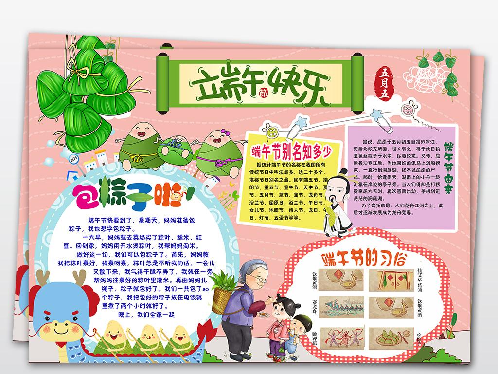 ps端午节小报传统节日文化习俗手抄报电子小报图片