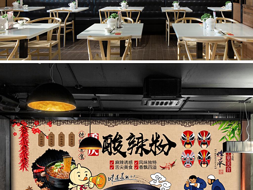 中式复古手绘重庆酸辣粉餐饮美食背景墙