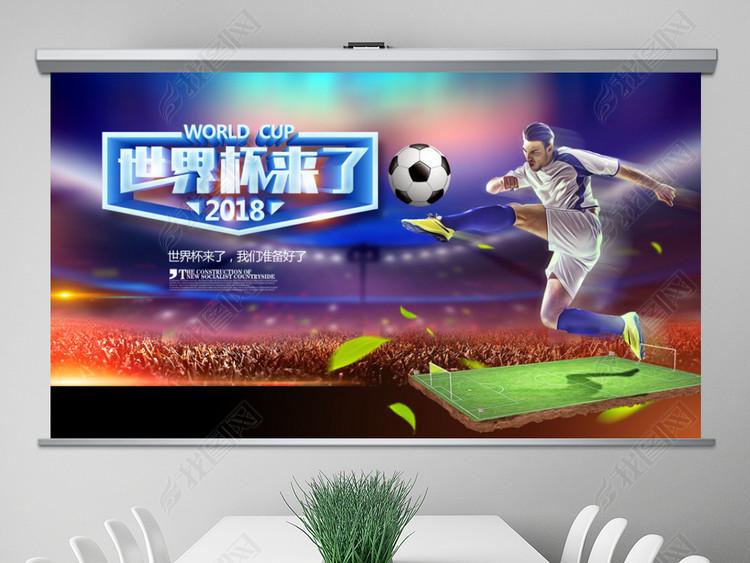 2018俄罗斯世界杯足球比赛PPT模板