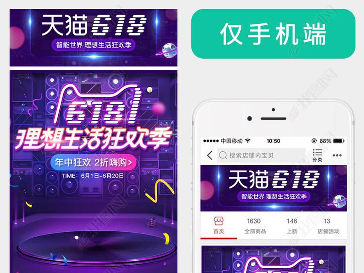 618理想生活狂欢季手机端紫色炫酷首页