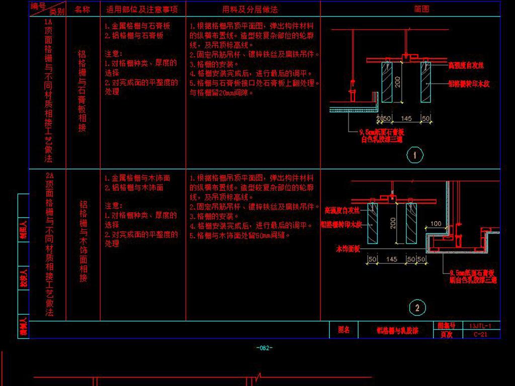 CAD金属格栅吊顶节点大样图天花施工图平面设计图下载 图片0.05MB 节点剖面图CAD大全 建筑CAD图纸