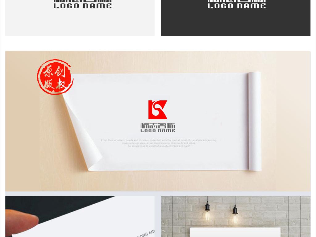 rs字母ks标志公司logo图片设计素材_高清cdr模板下载图片