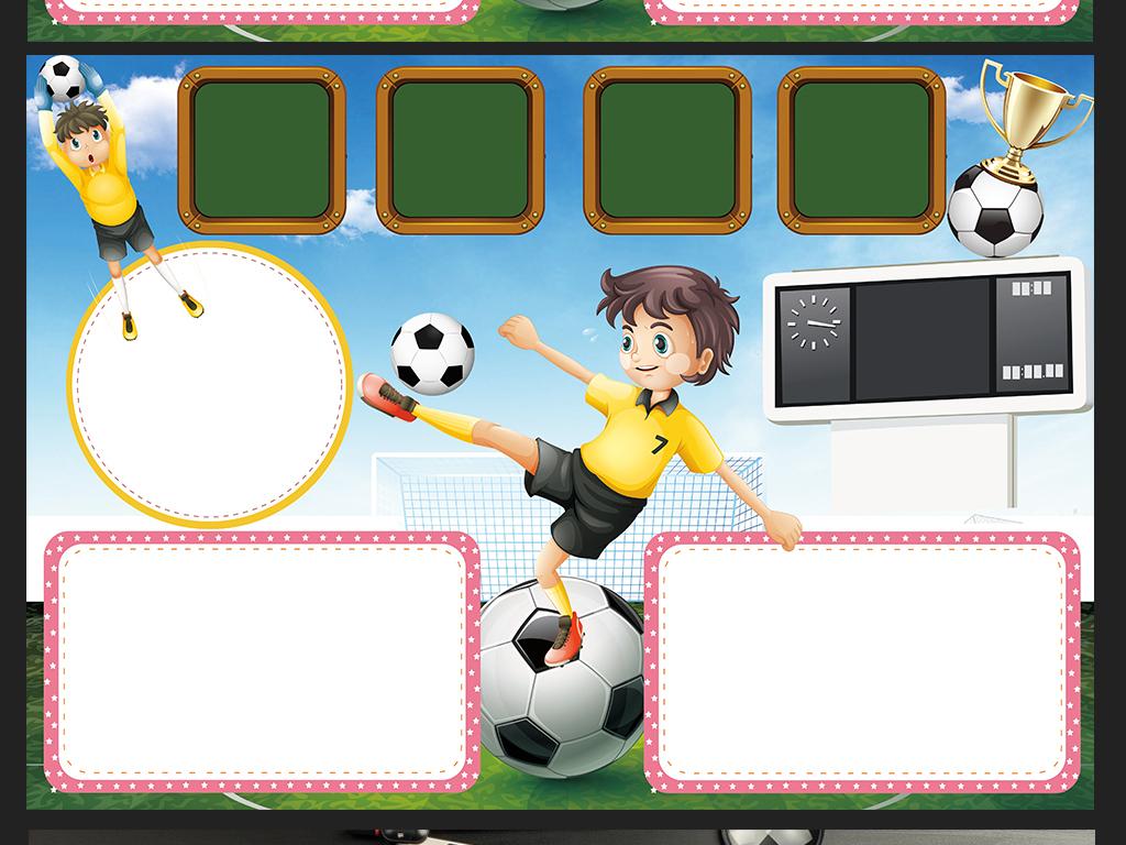 足球小报体育运动世界杯电子手抄报模板