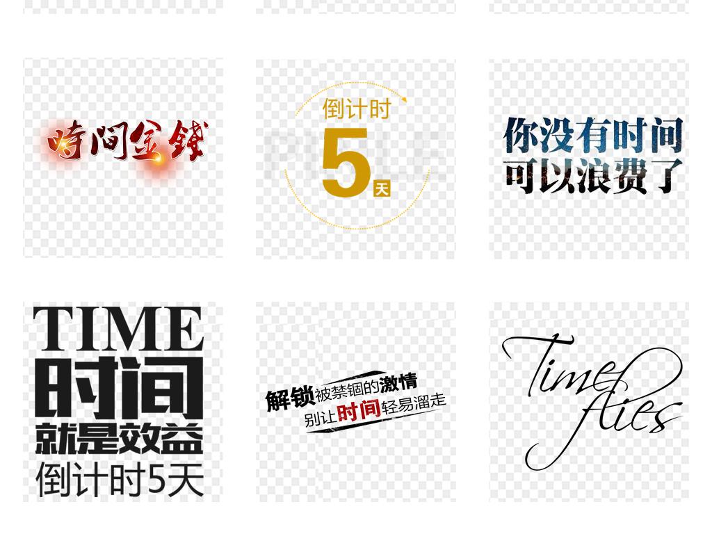 时光时间时光轴时光记忆艺术字体png素材图片设计_(35图片