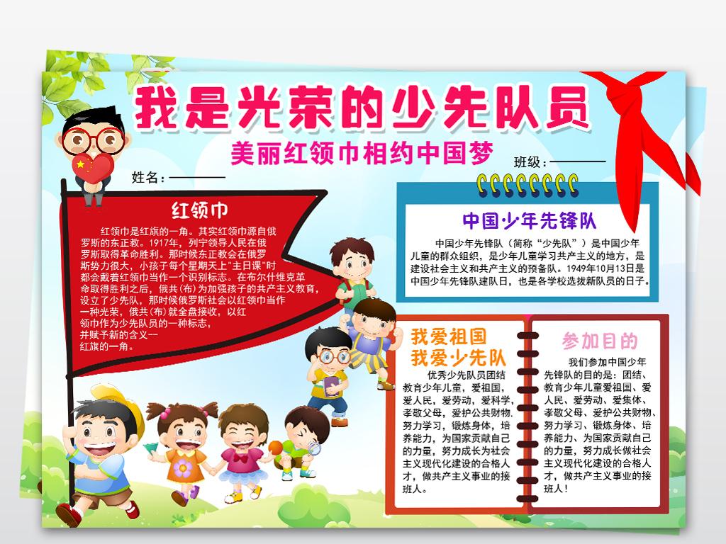中国少先队建队日小报红领巾手抄报爱国电子小报