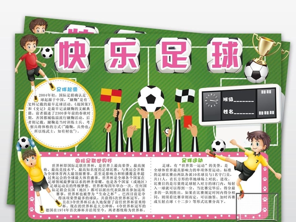 足球小报体育运动手抄报世界杯电子小报模板