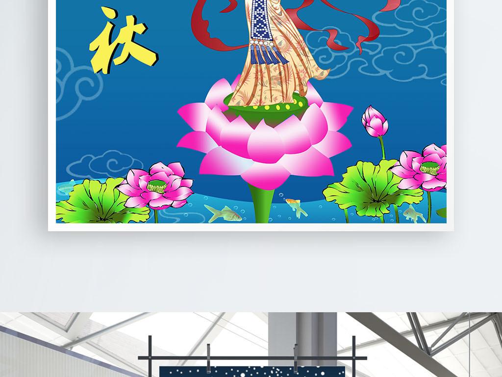手绘风中秋节海报