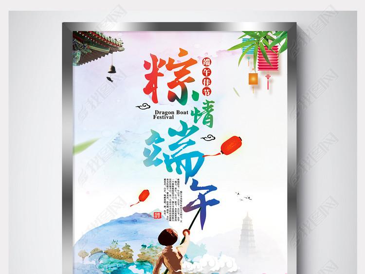 端午创意海报展板宣传背景
