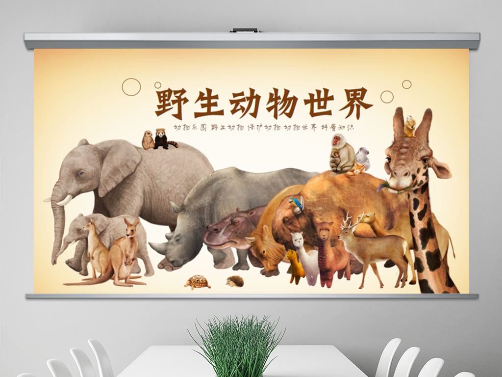 动物世界保护野生动物PPT动态模板下载 24.36MB 其他大全 其他PPT
