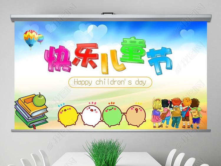 快乐六一儿童节小学幼儿园儿童活动PPT