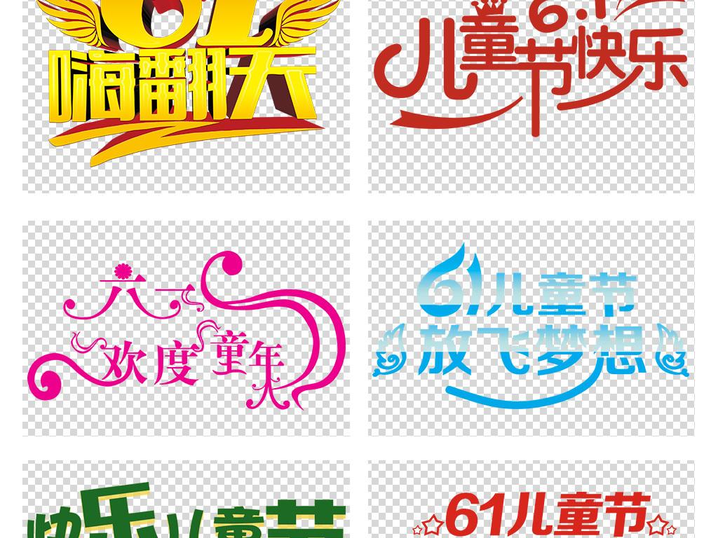 六一儿童节海报艺术字体透明背景图png