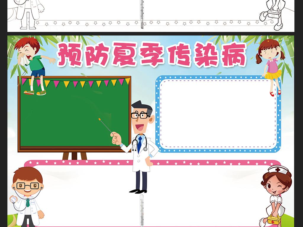 传染病小报健康卫生手抄报电子小报图片素材 word doc模板下载 91.图片