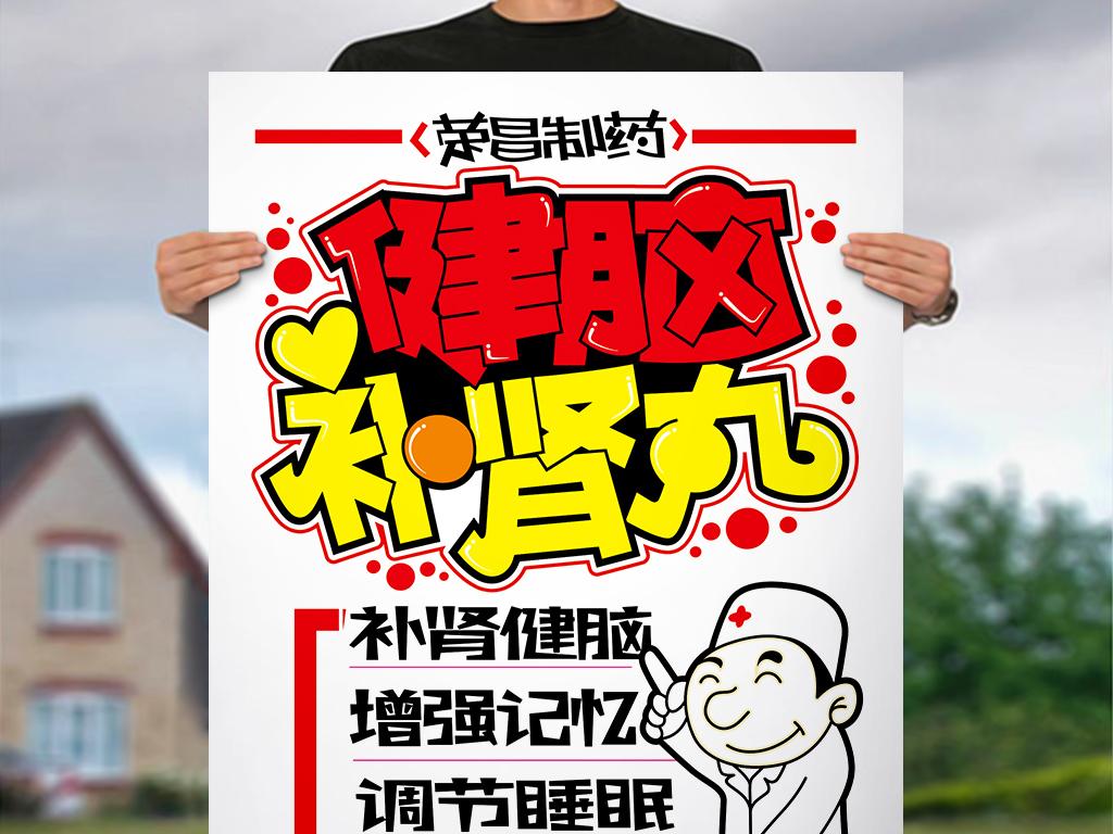 手机店pop手写海报